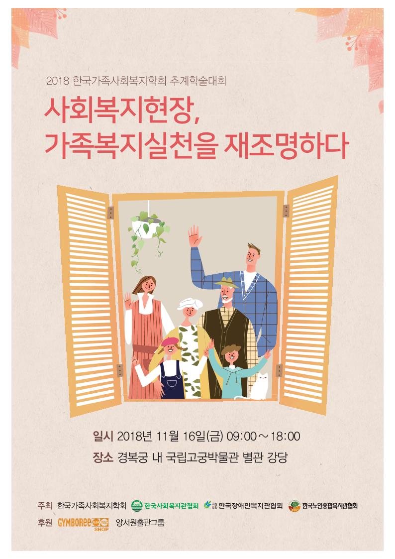 2018년 한국가족사회복지학회 추계 학술대회